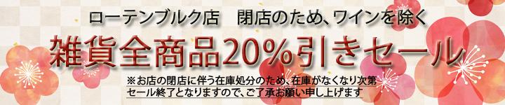 閉店セール!全品20%OFF
