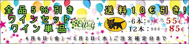 【5月2日(水)ご注文確定分まで】!!ヤマトさんとコラボセール!!